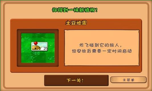 植物大战僵尸手机版最新版图1
