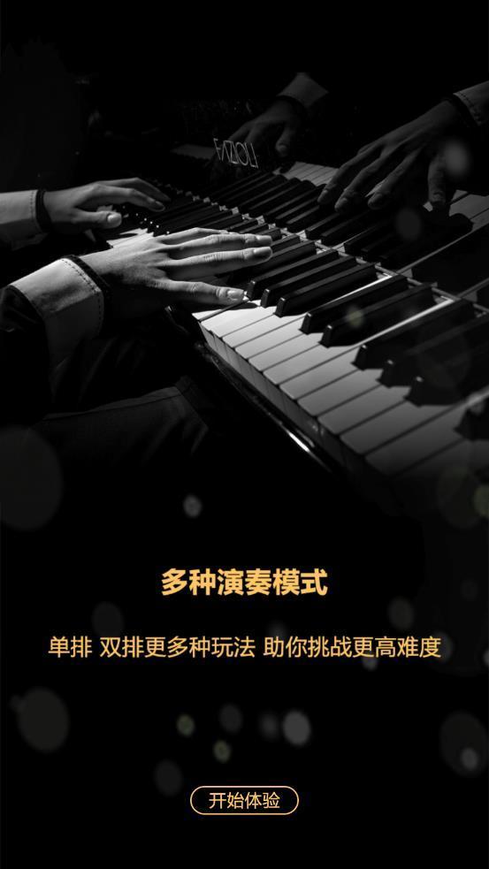 随身钢琴乐队图2