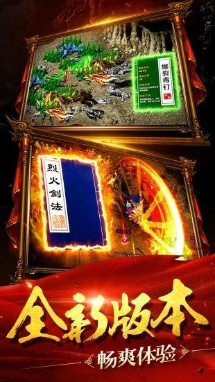 爆装传奇火龙版图3