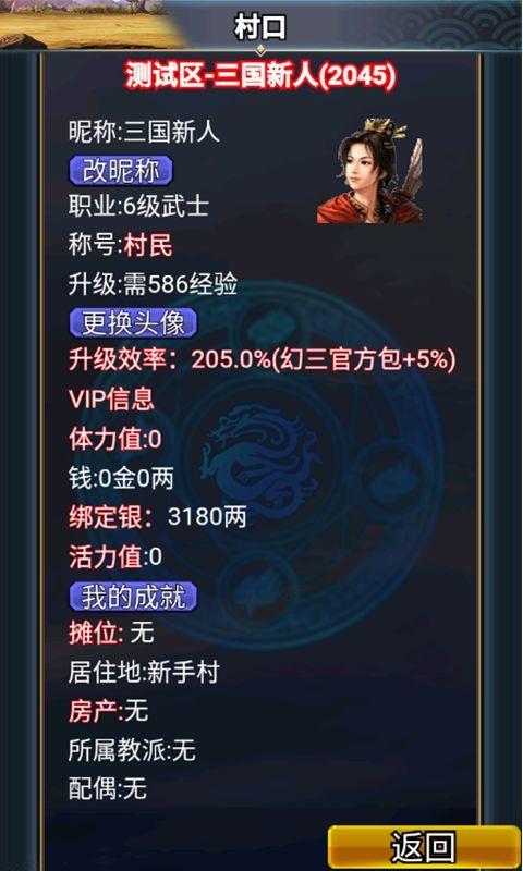 汉风幻想三国2图2