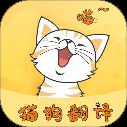 猫狗宠物翻译器中文版