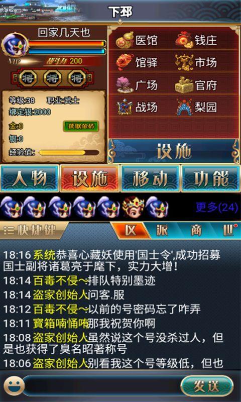 汉风幻想三国2图3