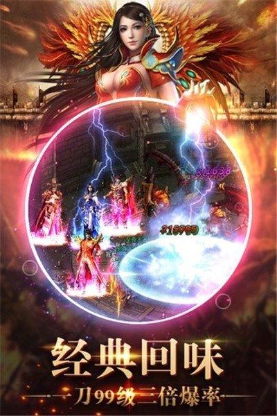 烈火战神传奇图1