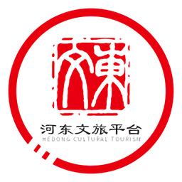河东文旅平台