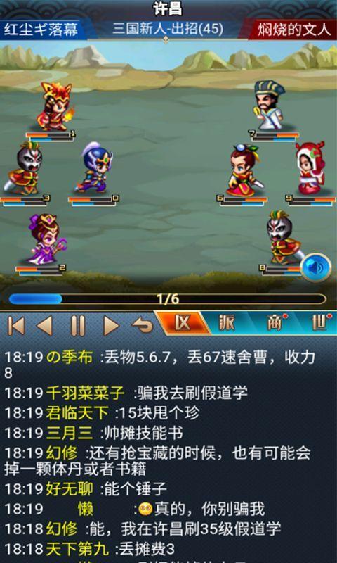 汉风幻想三国2图1