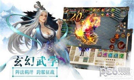 诛神成仙图3
