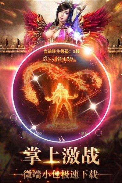 烈火战神传奇图3