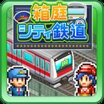 盆景城市铁道中文版
