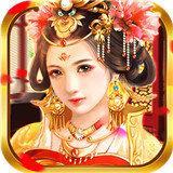 末代皇贵妃游戏最新版