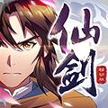 仙剑奇侠传移动版互通版