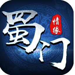 蜀门情缘游戏测试版