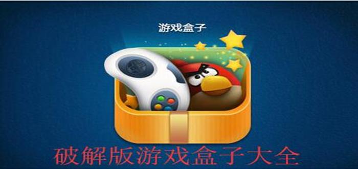 破解游戏盒子app排行榜