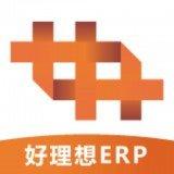 好理想ERP