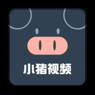 小猪视频官方版(无限观看)