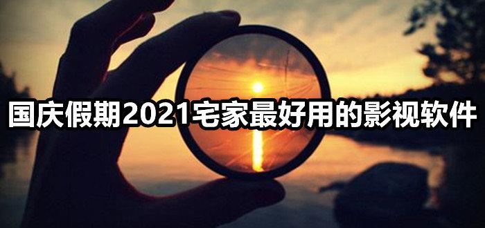 国庆假期2021宅家最好用的影视软件