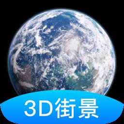 北斗3D街景地图免费版