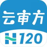 H120云审方