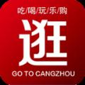 逛沧州app手机版