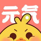 元气漫画官网版
