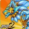 机甲斗兽场2最新版本