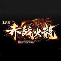 1.85赤战火龙三职业