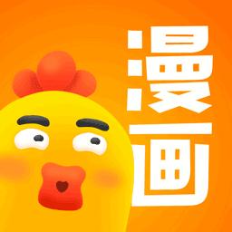 小鸡漫画官网版